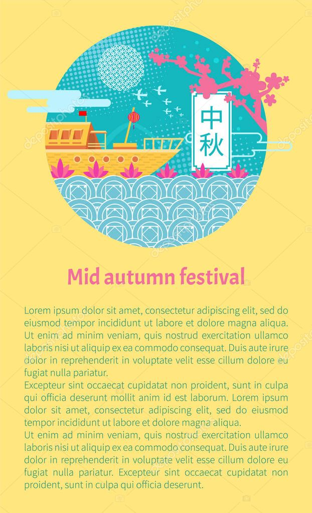 Mid Autumn Festival Poster Vector Illustration