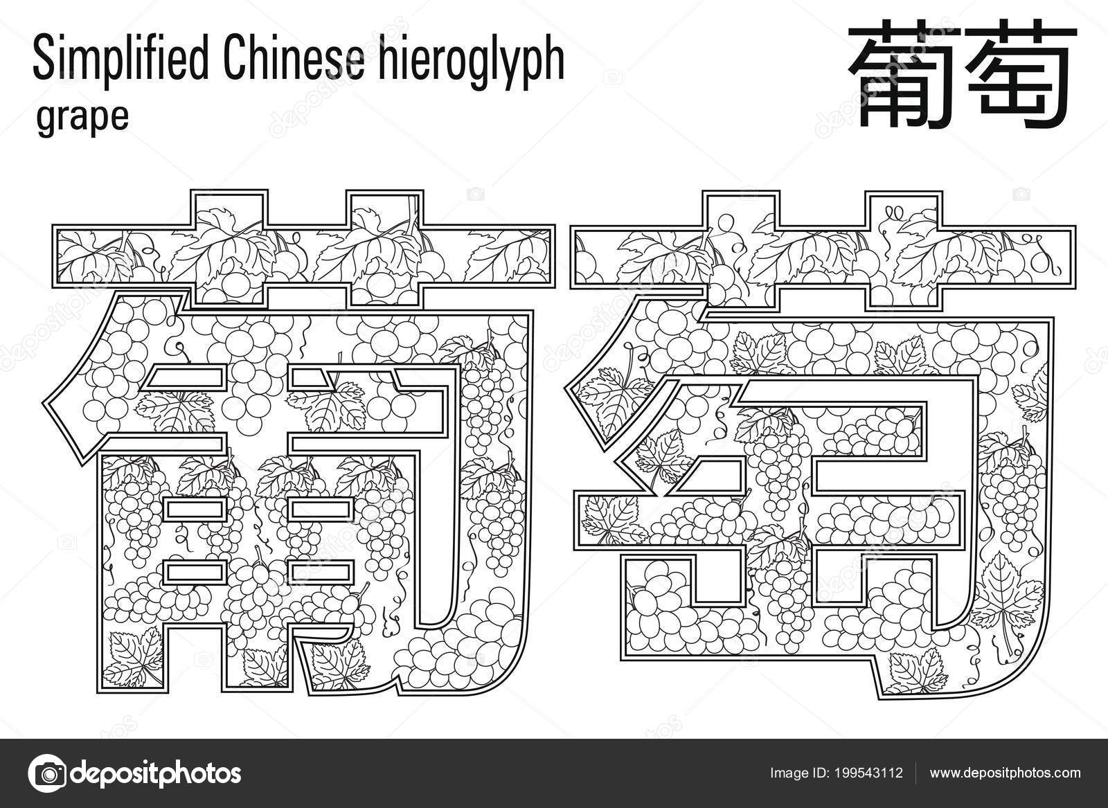 Color Therapy Stress Coloring Book Chinese Hieroglyph Grape Learn