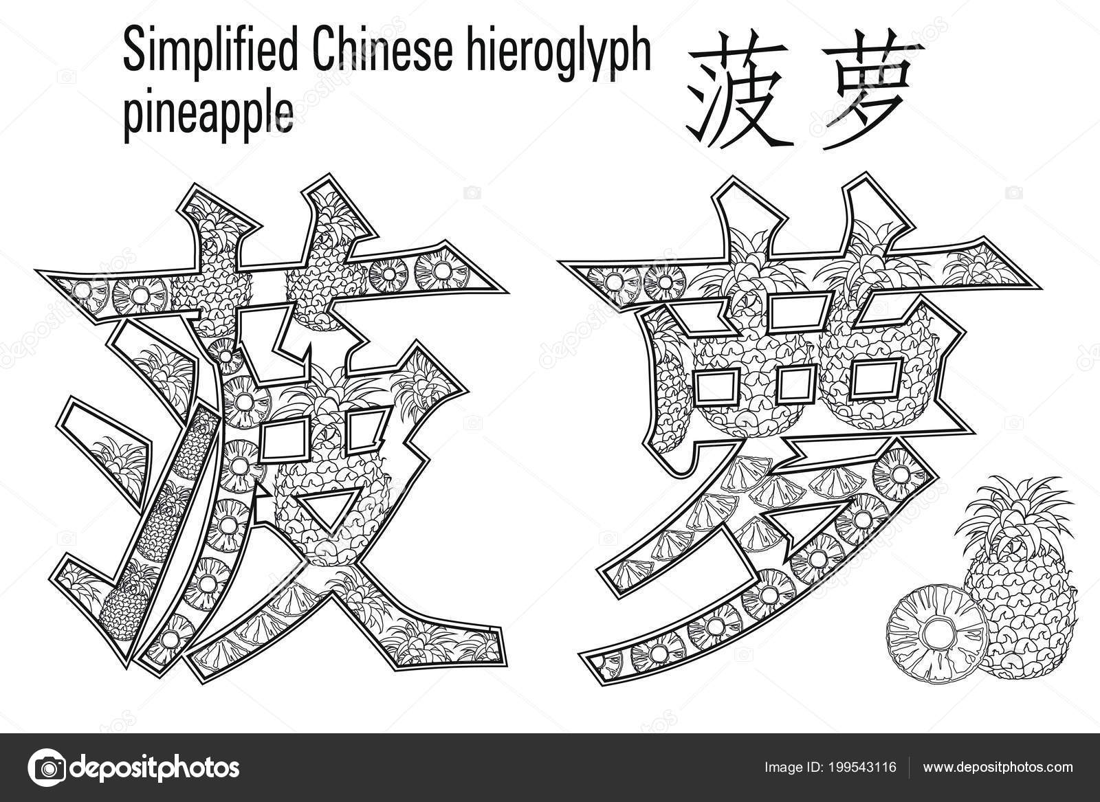 Color Therapy Stress Coloring Book Chinese Hieroglyph Pineapple