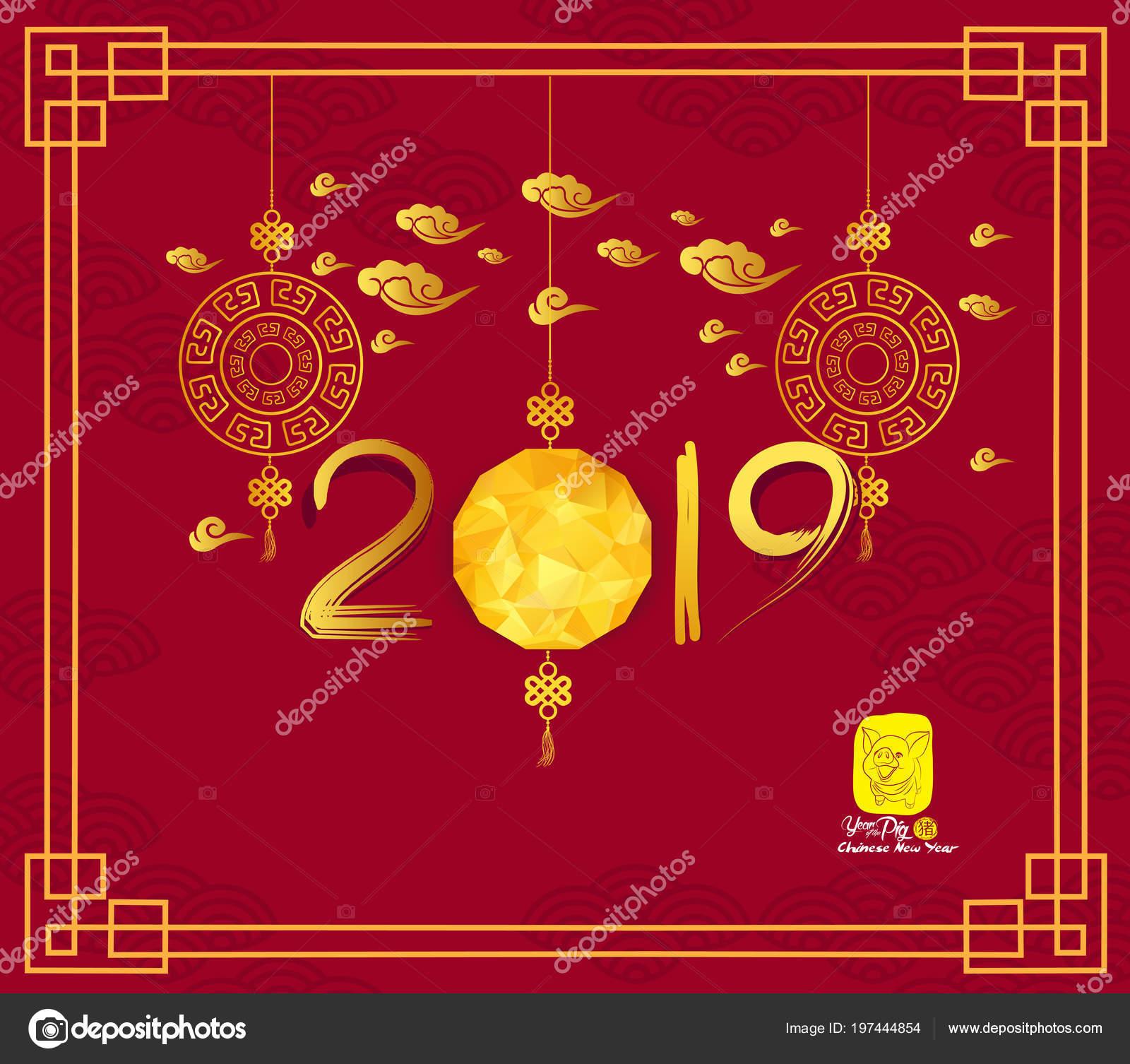 Happy Chinese New Year 2019 Card Pig Lantern Year Pig — Stockvektor ...