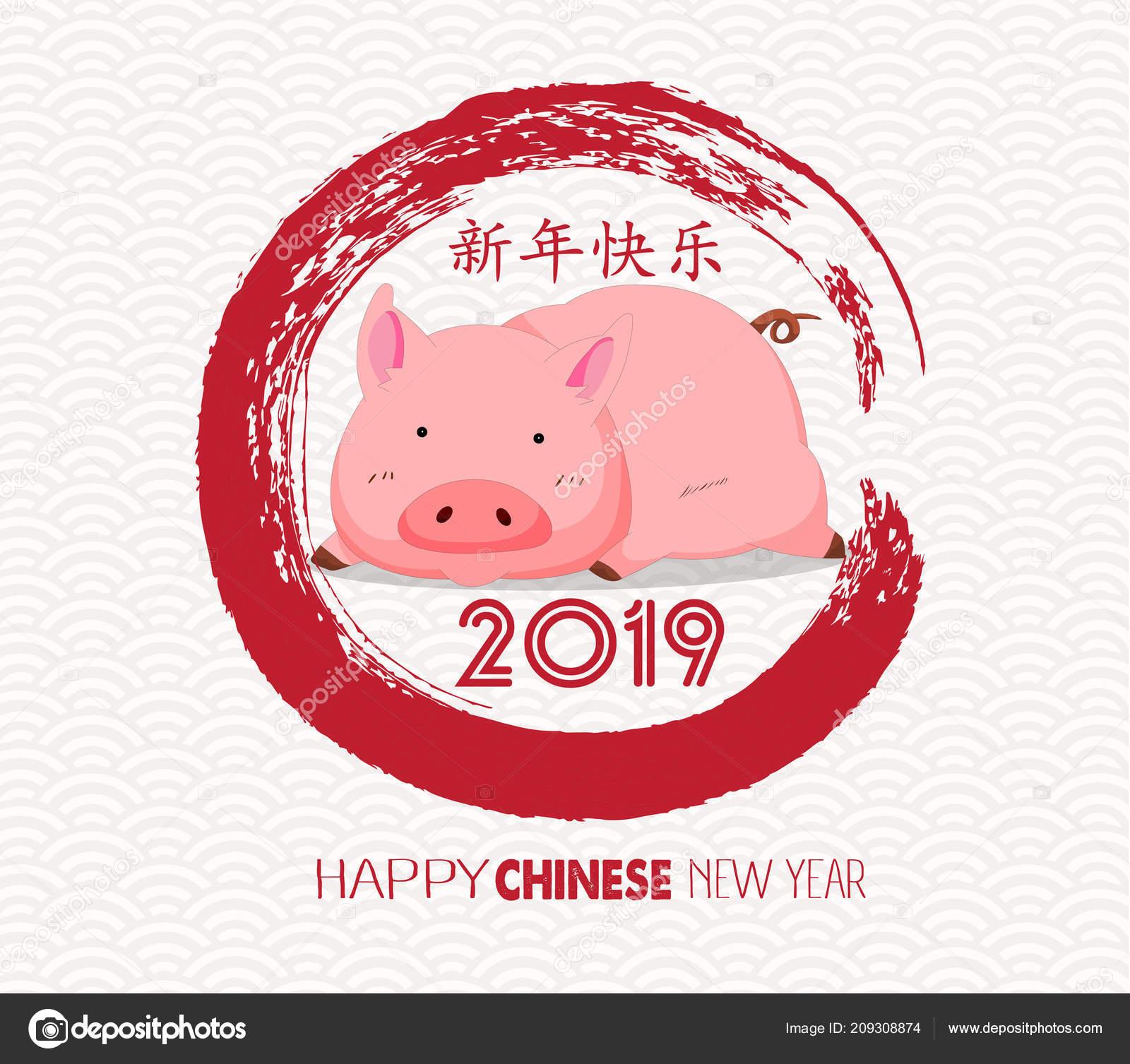 2019 Neujahr Nachricht Pinsel Circle Design Chinesische ...