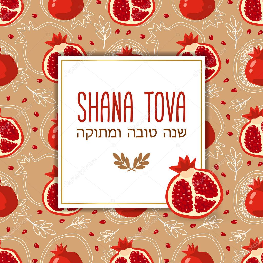 Shana Tova Greetings Card Happy And Sweet New Year In Hebrew Jewish New Year Vector Illustration Rosh Hashanah Greeting Card With Pomegranate Vector Premium Vector In Adobe Illustrator Ai