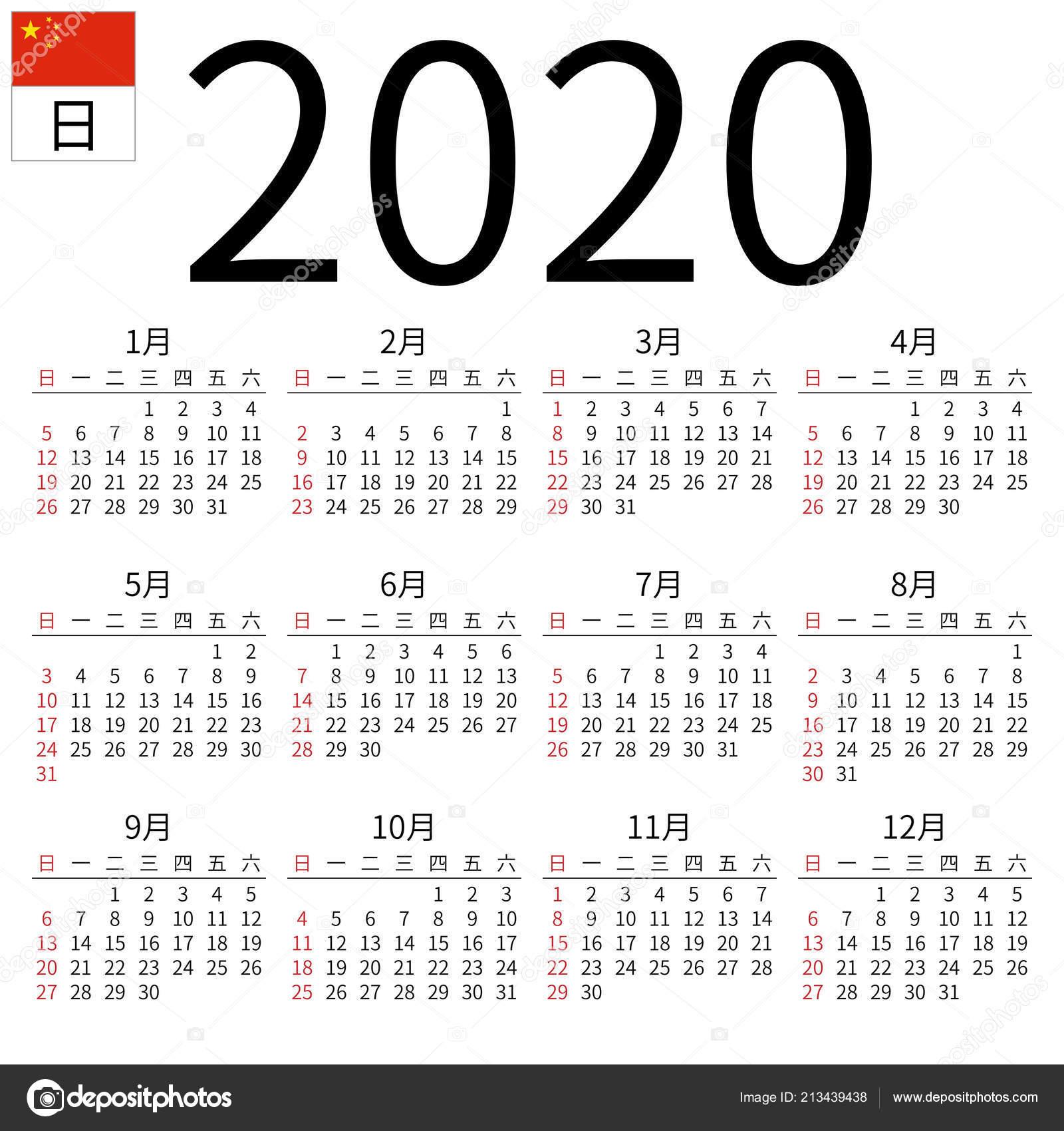 Calendario Cinese 2020.Calendario Parete Semplice Annuale Anno 2020 Lingua Cinese