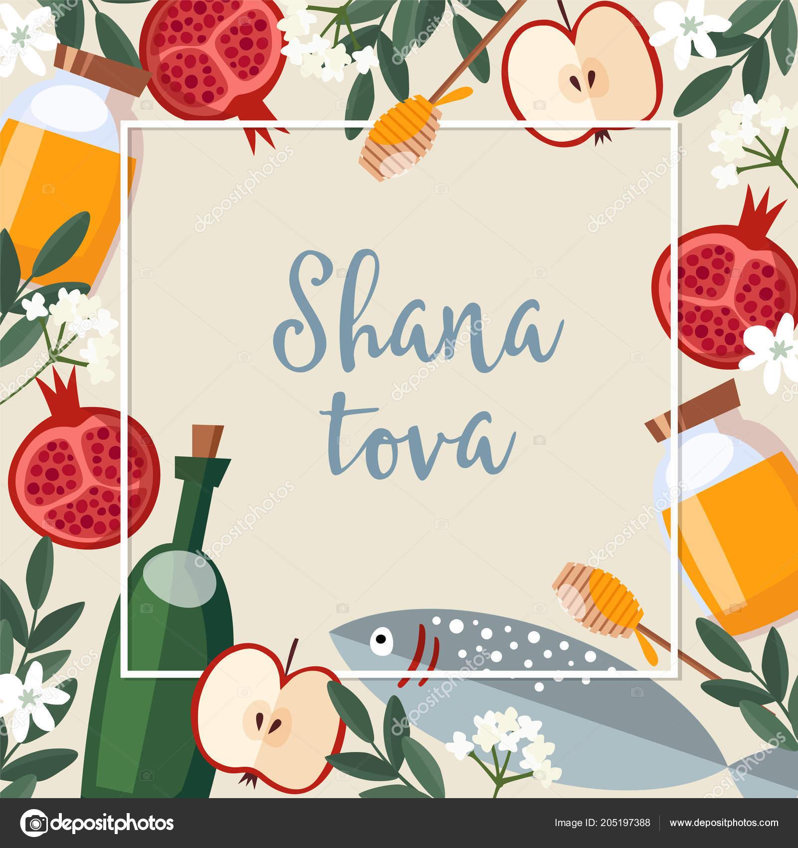 Shana Tova Greeting Card Jewish New Year Rosh Hashana Invitation