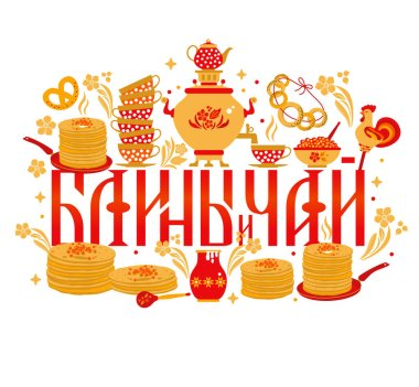 Vector set banner on the theme of the Russian holiday Carnival. Russian translation pancakes and tea.