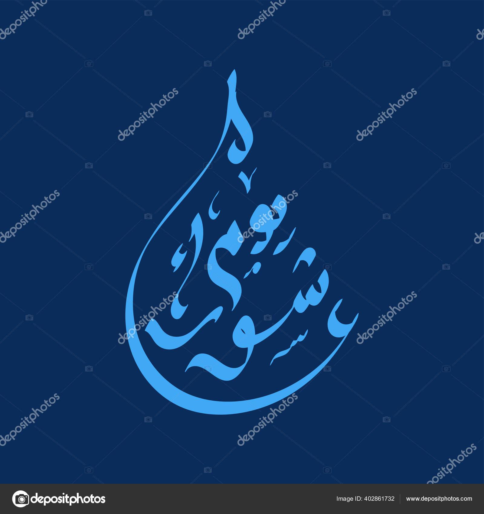 Kaligrafi Arab Ashura Hari Kesepuluh Muharram Bulan Pertama Dalam Kalender Stok Vektor C Zen23 402861732