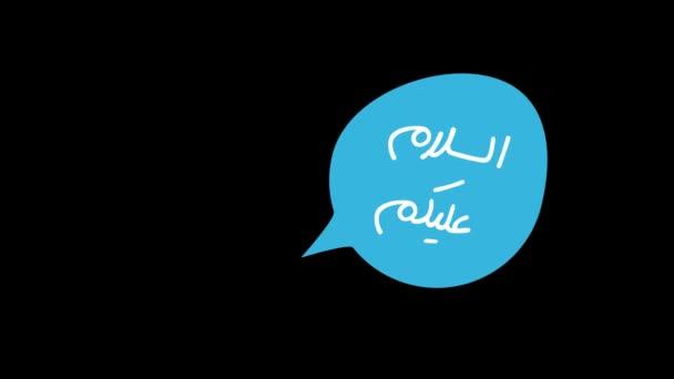 Arab kalligráfia Assalamu Alaikum, mozgó grafikus animációs verzió. Angol nyelven fordítják: Peace Upon of You