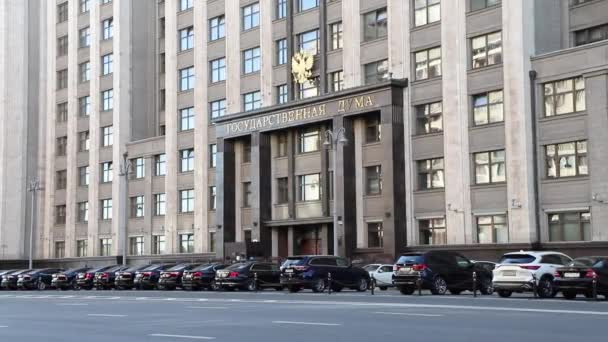 Moscow, State Duma of the Russian Federation, building facade, car traffic. Russia Moscow June 2020.