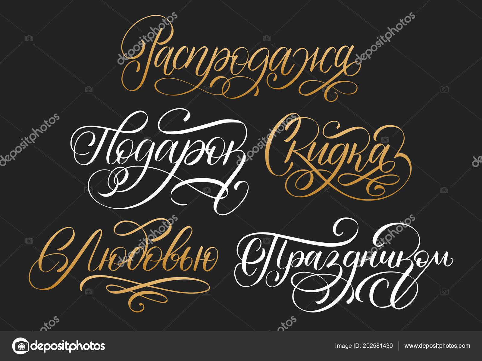 Frohe Weihnachten Russisch Kyrillisch.Skidka Prazdnikom Podarok Rasprodazha Etc übersetzt Aus Dem