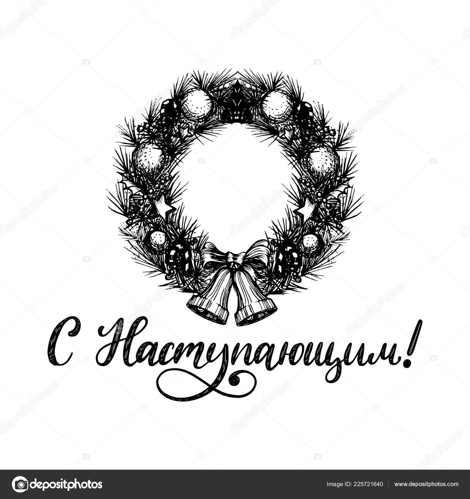 Membre Phrase Manuscrite Traduit Russe Salutations Vacances