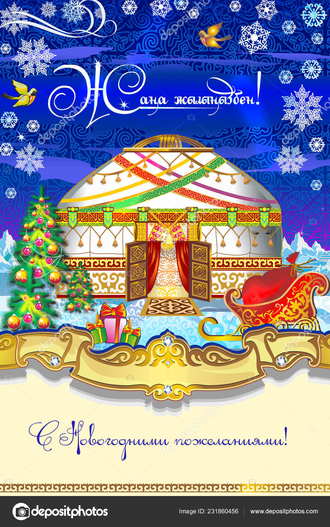Capodanno A Casa Di Babbo Natale.Avventure Capodanno Capodanno Babbo Natale Albero Natale Abete
