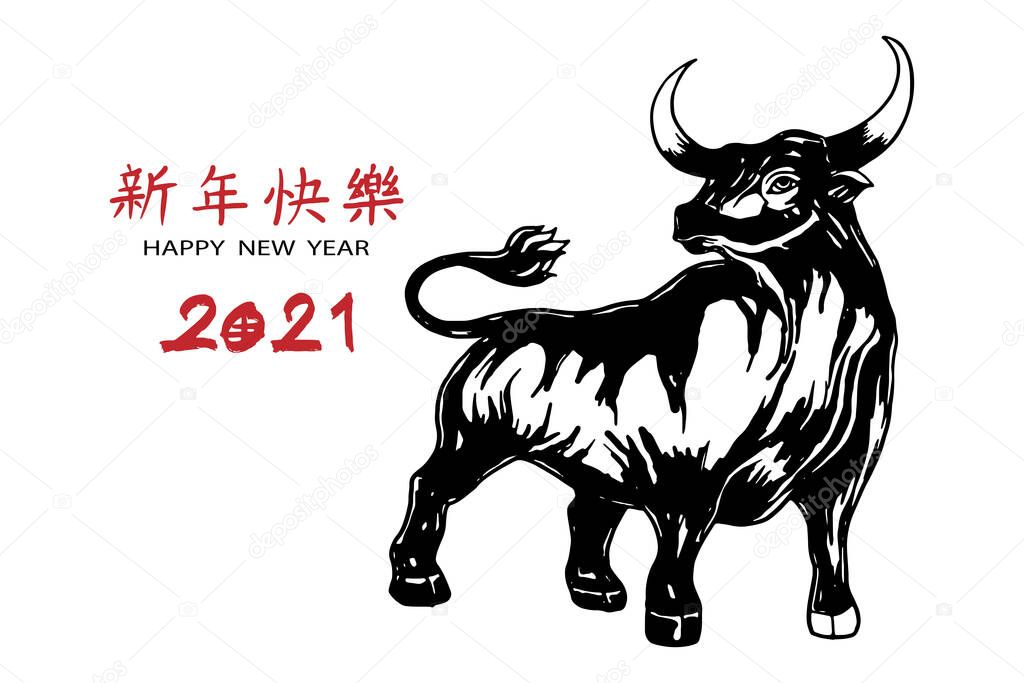 Happy Chinese New Year 2021 With Black Outline Of Ox And Red Chinese Letter On White Background Vector Banner With Zodiac Sign Chinese Translation Happy New Year 2021 Year Of Ox Premium