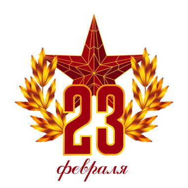 Russian text congratulations February 23. The day of Soviet and Russian Armies