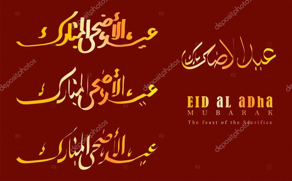 Vector Illustration Of A Muslim Holiday Eid Al Adha Eid Ul Adha Mubarak Is Written In Urdu Calligraphy Cresent Or Moon With Lantern Premium Vector In Adobe Illustrator Ai Ai