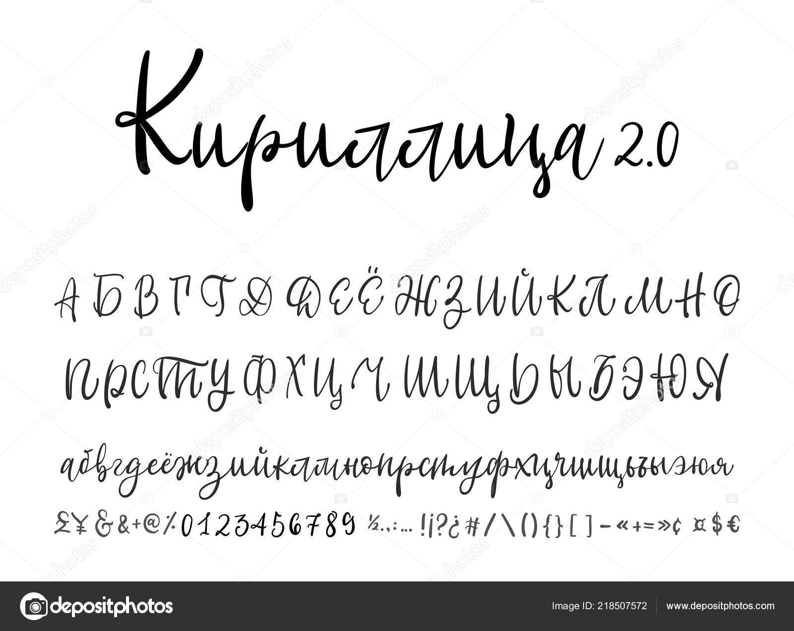 Russian calligraphic alphabet  Vector cyrillic alphabet
