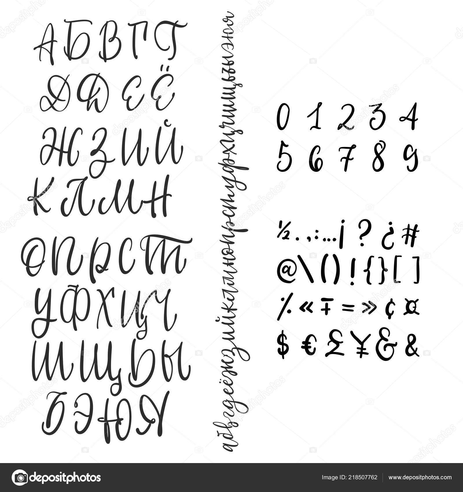 Russische Kalligraphische Alphabet Vektor Kyrillische Alphabet