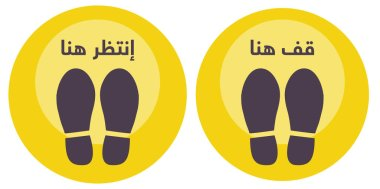 Round Social Distancing Floor Marking Sticker Icon with the Arabic Phrase