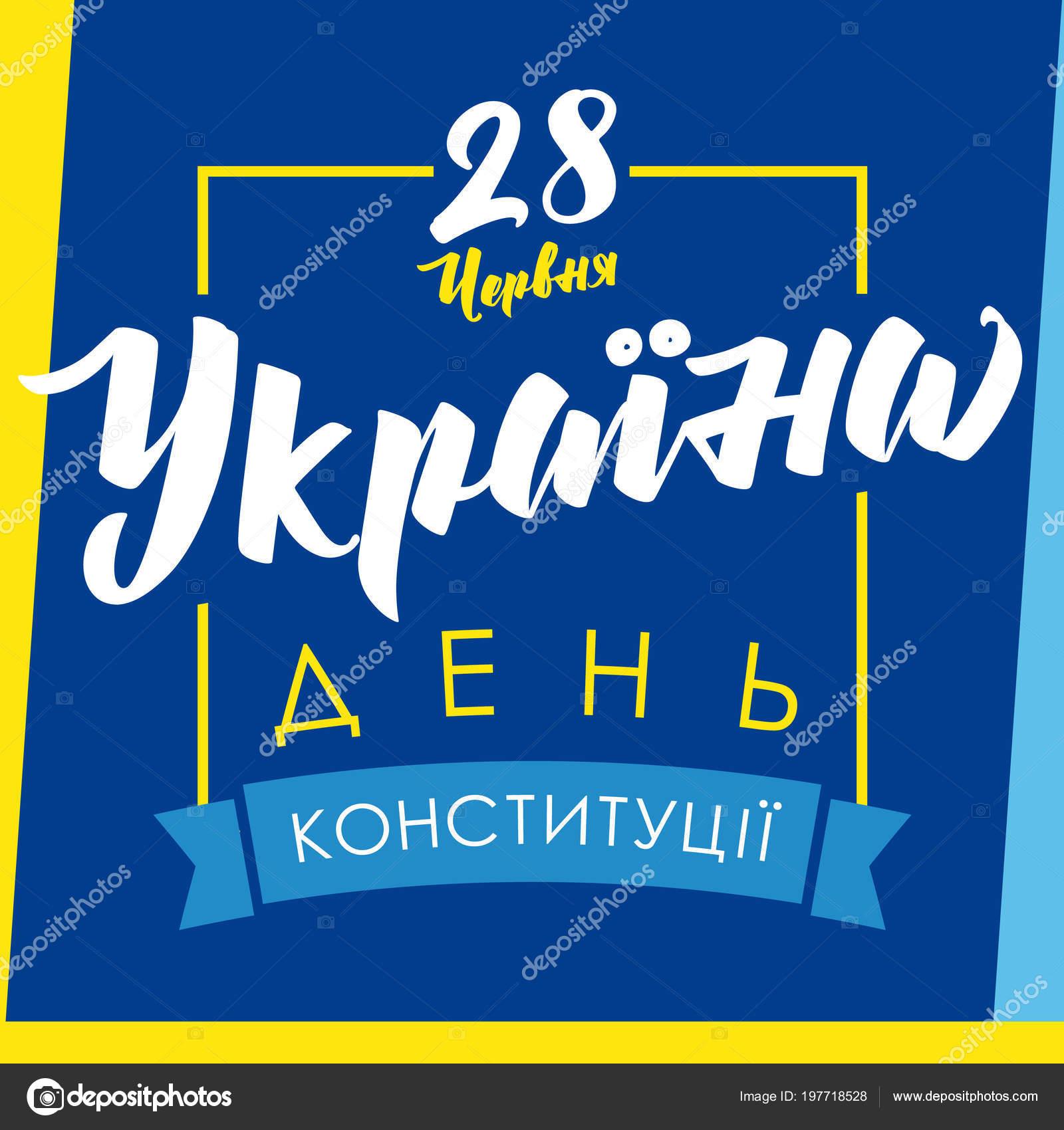 Constitution Day Ukraine Greetings Card Ukrainian Text National