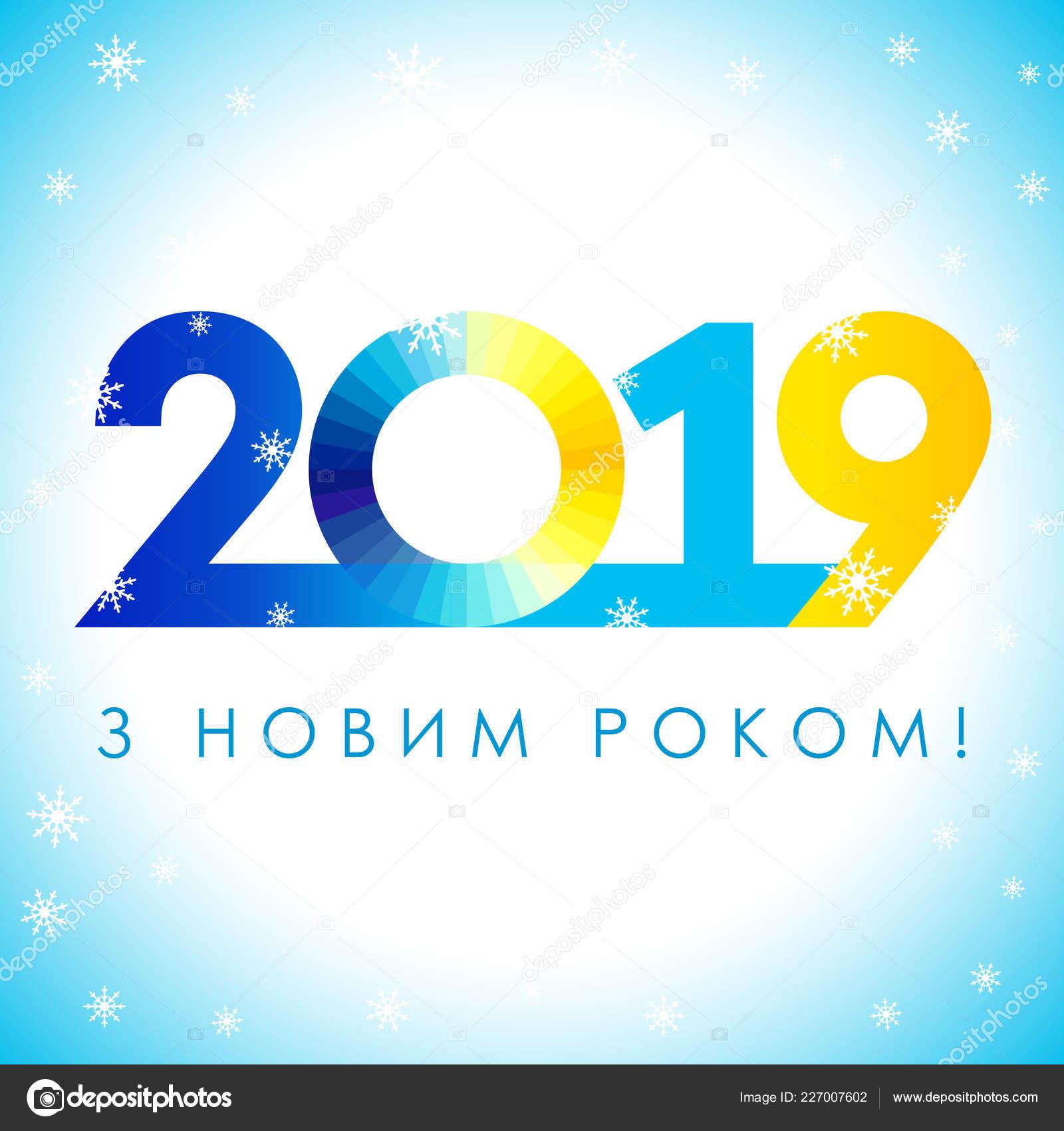 Frohe Weihnachten Ukrainisch.2019 Gelbe Blau Neujahr Ukrainischen Grusskarte Schriftzug