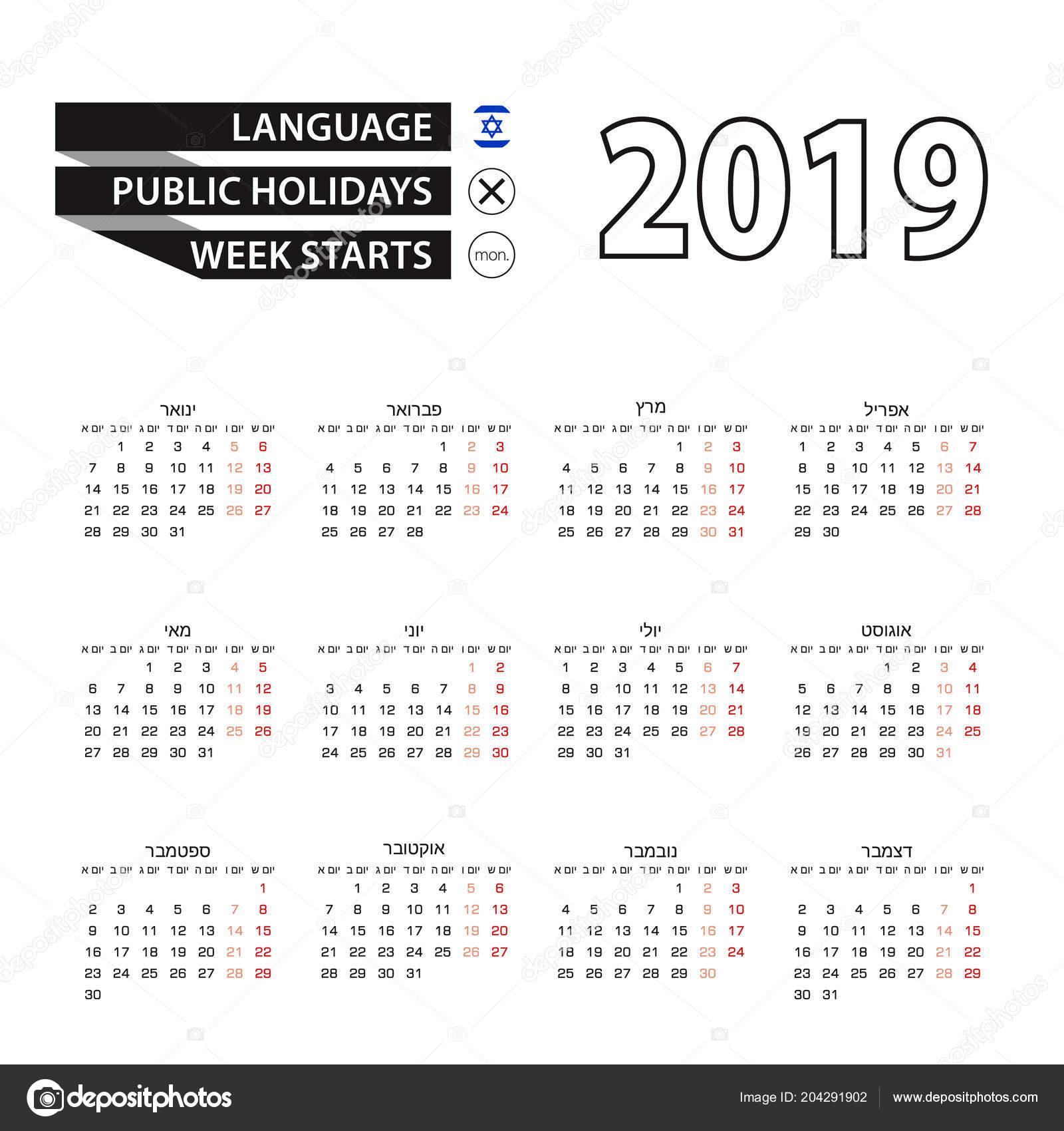 Calendrier Hebreu.Calendrier 2019 Langue Hebraique Semaine Commence Lundi