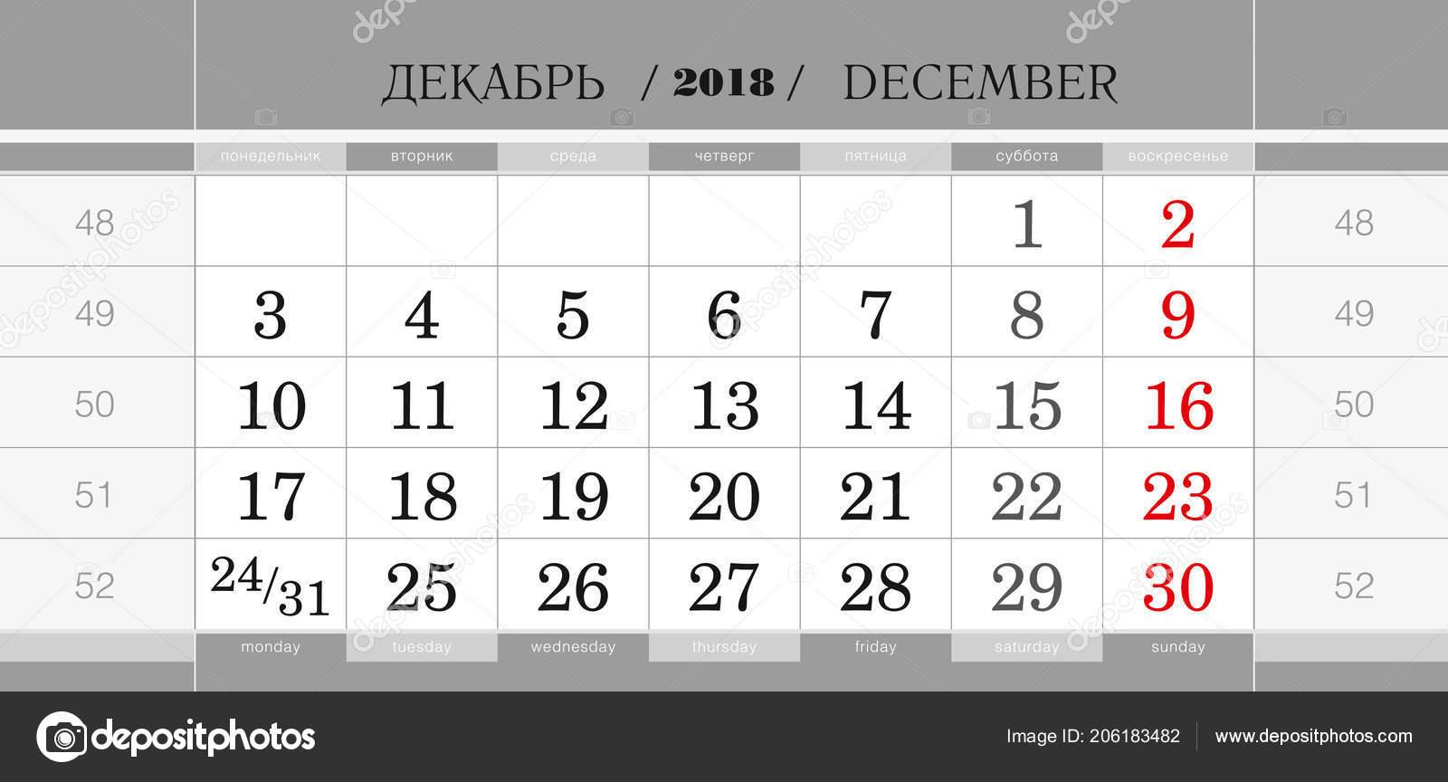 Calendario Parete.Blocco Trimestrale Calendario Anno 2019 Dicembre 2018