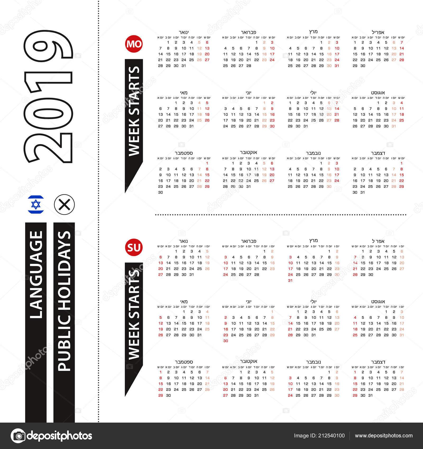 Calendario Ebreo.Due Versioni Del Calendario 2019 Ebraico Settimana Inizia