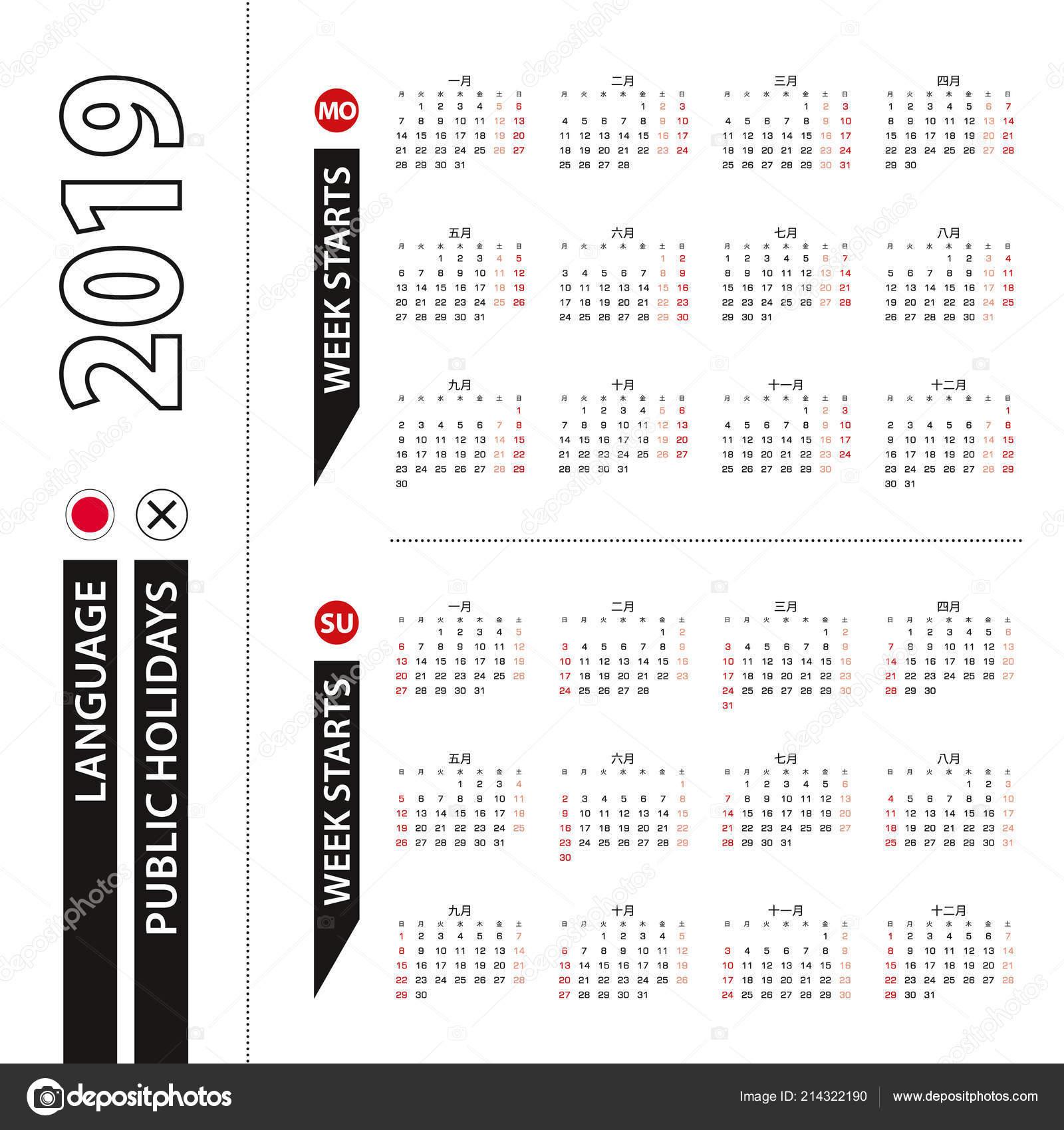Calendario Giapponese.Due Versioni Del Calendario 2019 Giapponese Settimana Inizia