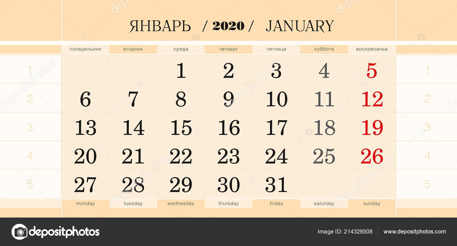 Calendario Trimestrale 2020.Blocco Trimestrale Calendario Anno 2019 Gennaio 2020