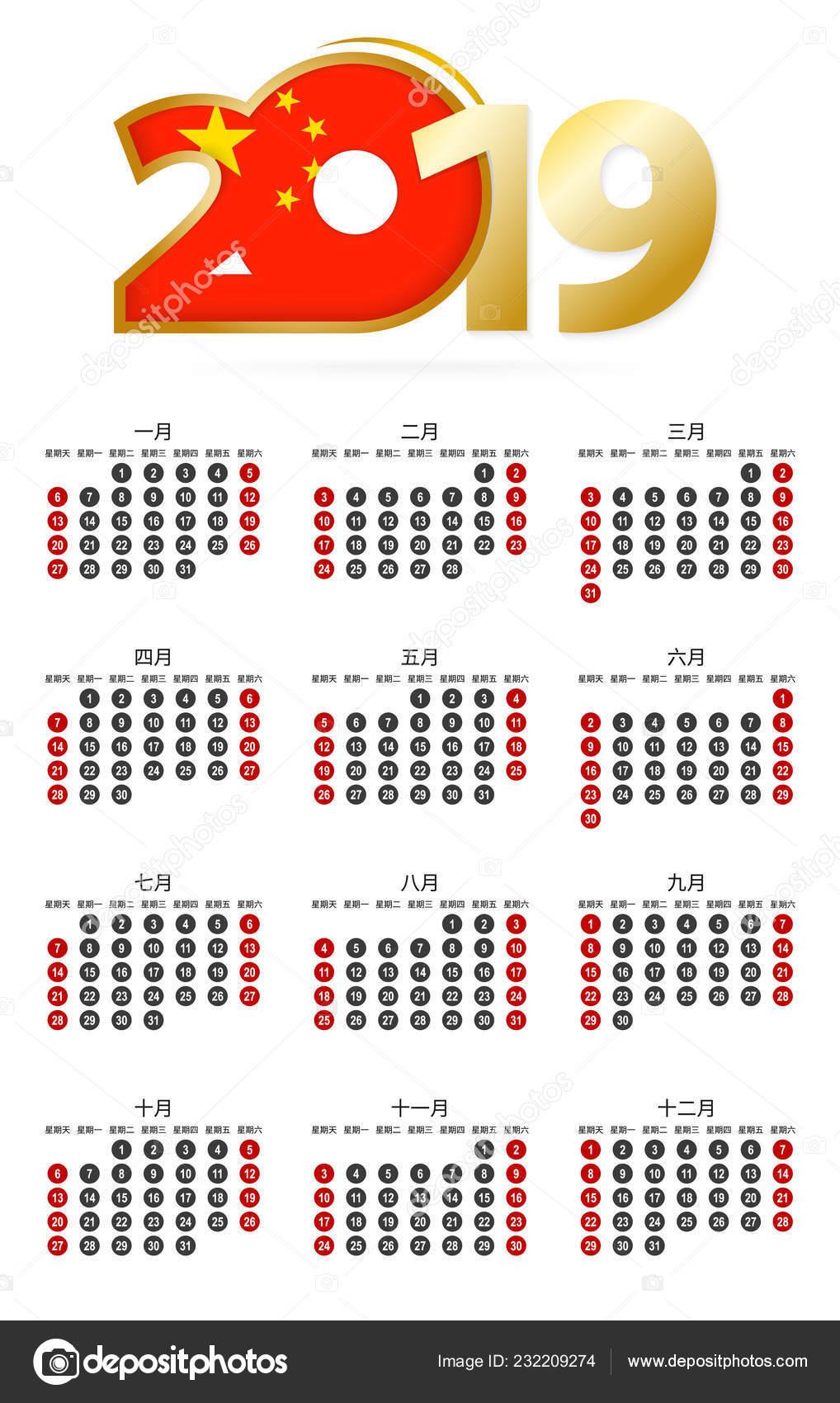 Calendario Chino.Calendario Chino 2019 Con Numeros Circulos Semana Comienza