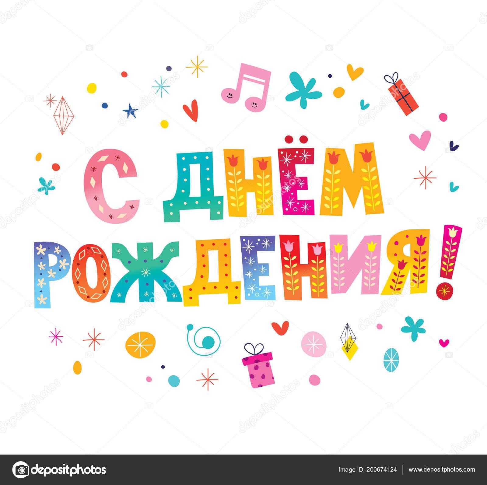 Alles Gute Zum Geburtstag Russisch Stockvektor C Aliasching 200674124