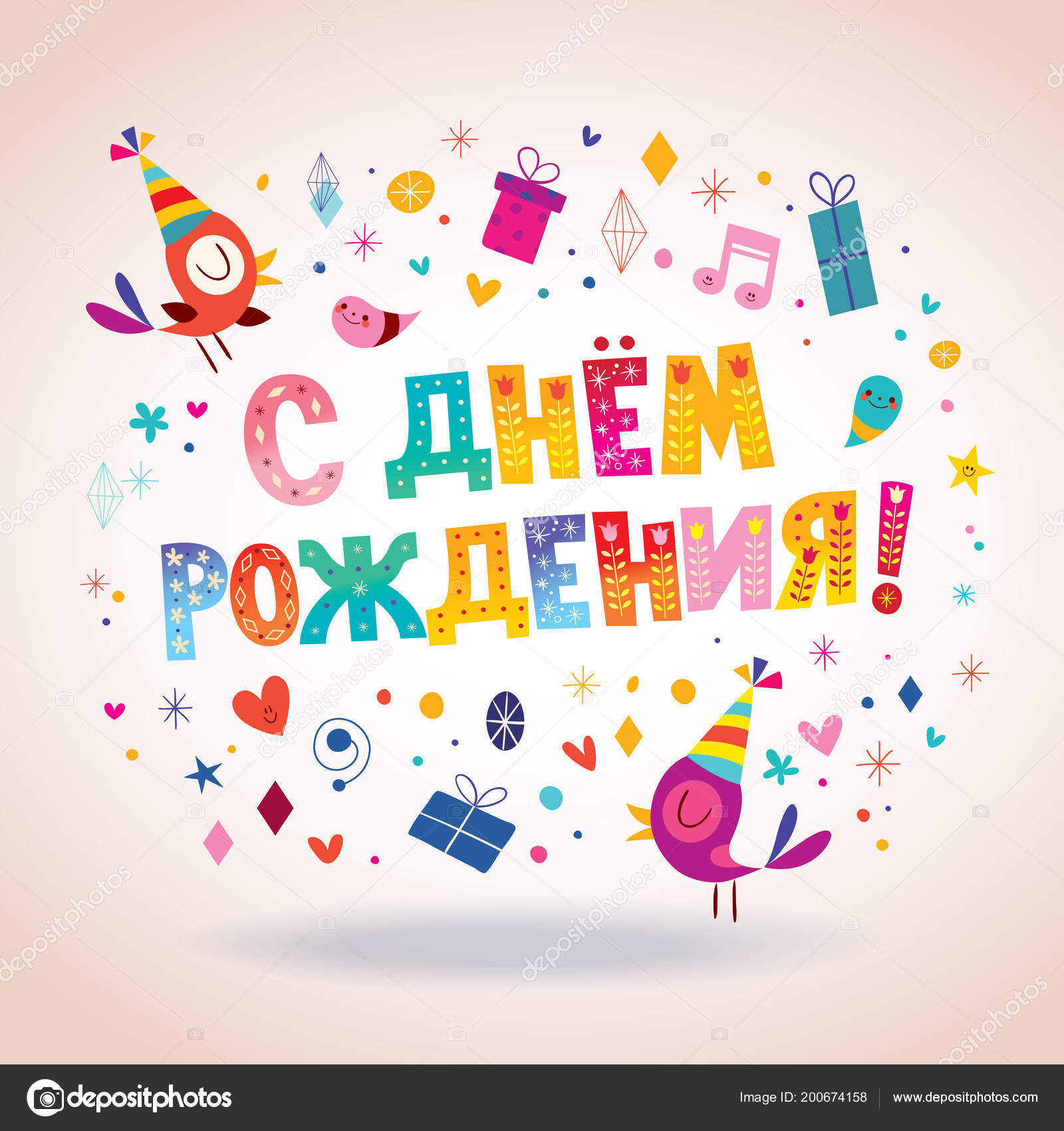 Happy Birthday Russian Greeting Card Stock Vector Aliasching