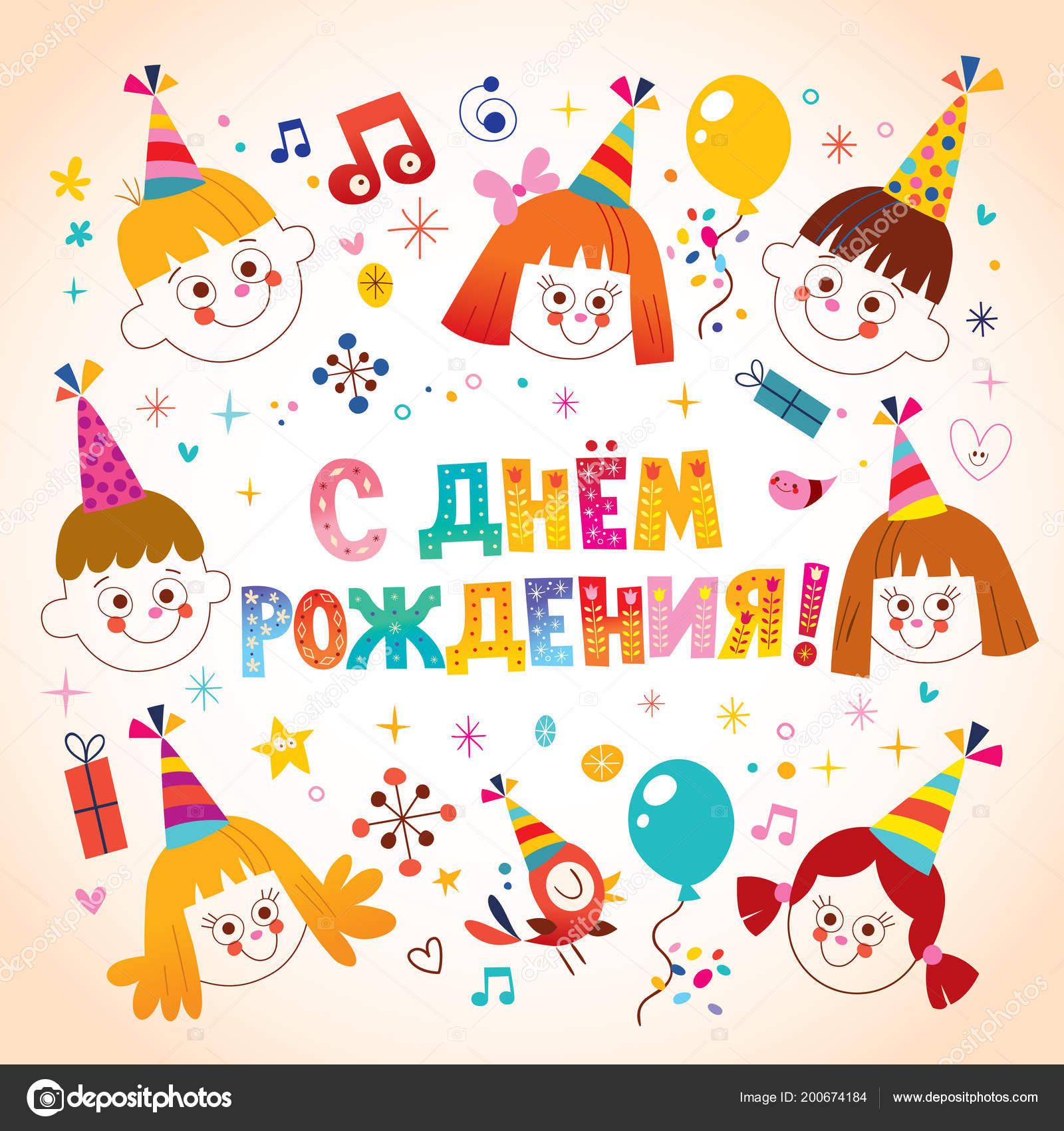 Happy Birthday Russian Kids Greeting Card Stock Vector