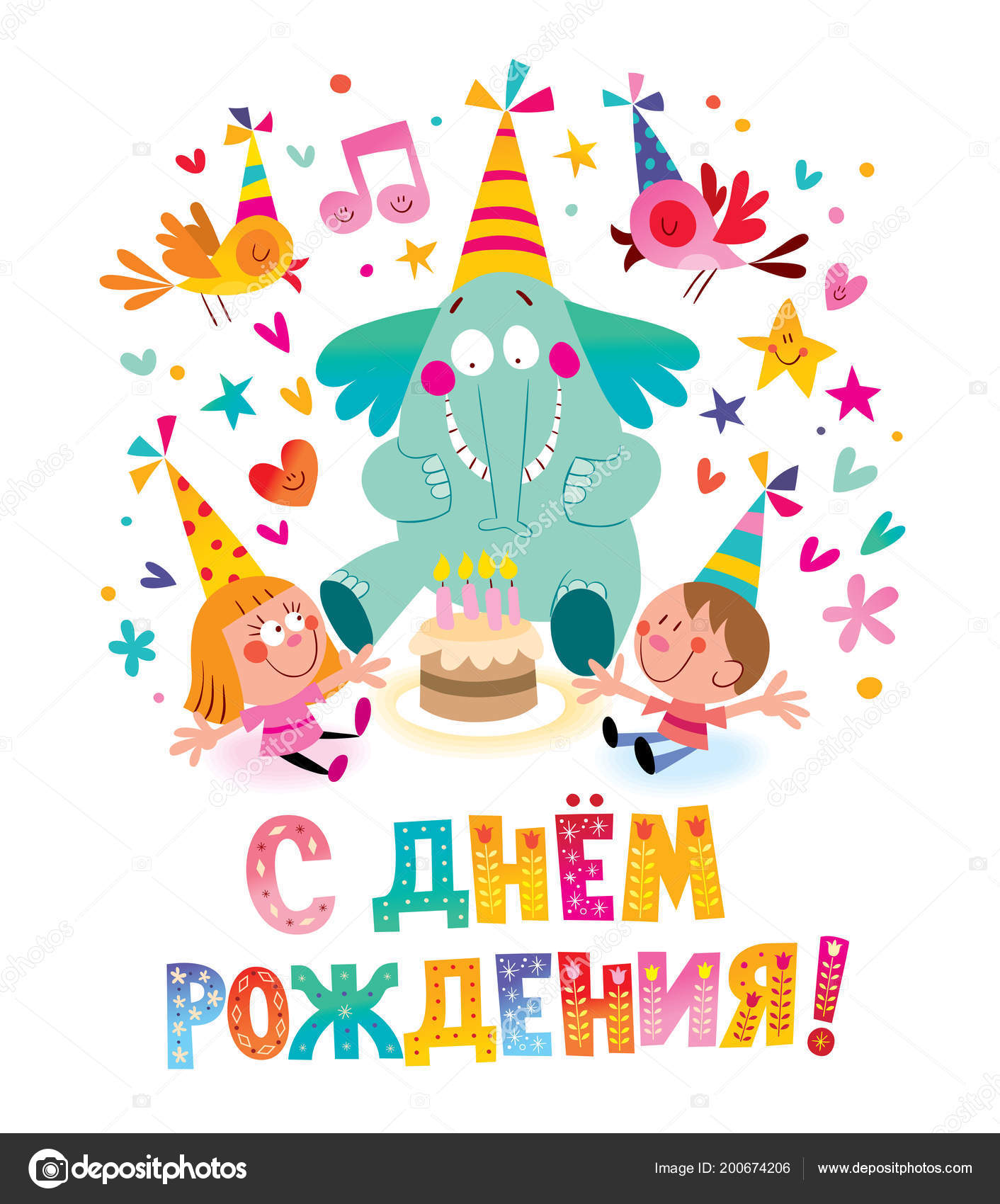 Happy Birthday Russian Kids Greeting Card Cute Elephant Stock Vector