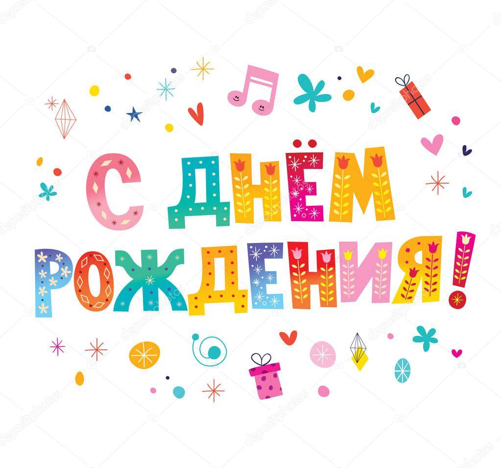 Alles Gute Zum Geburtstag Russisch — Stockvektor