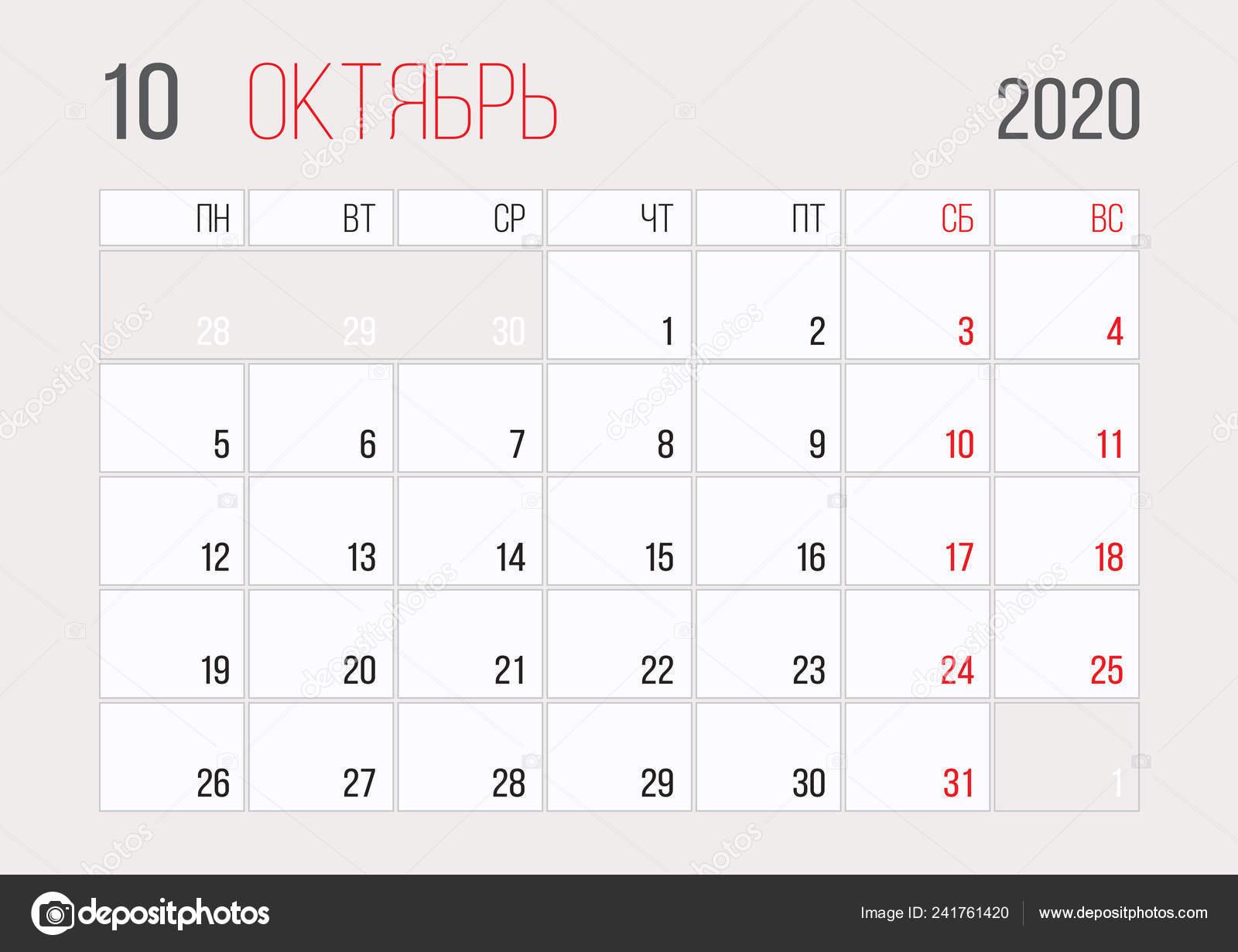 Calendario Mes De Octubre 2020 Para Imprimir.Diseno Plantilla Corporativa Planner Ruso 2020 Calendario