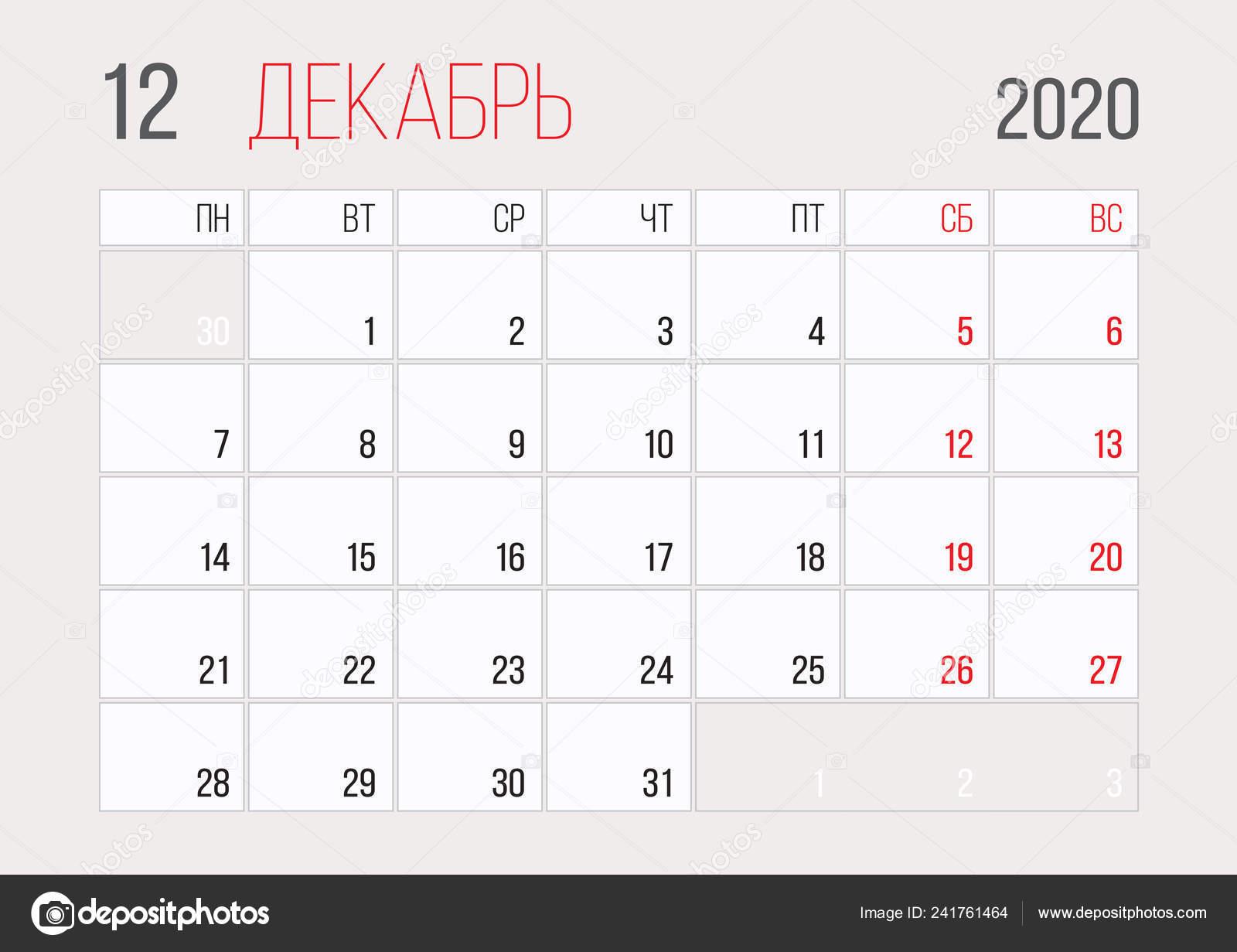 Calendario Diciembre 2020 Para Imprimir.Plantilla Corporativa 2020 Calendario Planificador Ruso Diseno Mes