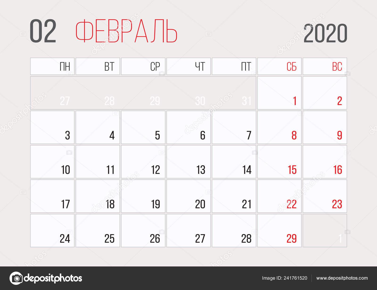 Febrero 2020 Calendario.Diseno Plantilla Corporativa Planner Ruso 2020 Calendario Mes