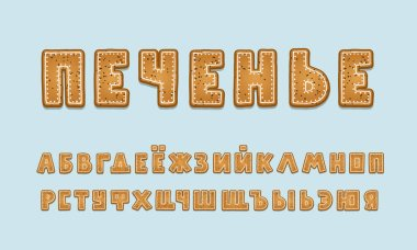 Alphabet cookie design. Cartoon style. Word cookie. Uppercase letters, Russian language. Font vector typography. EPS 10
