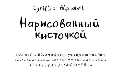 Cyrillic Alphabet handwritten design. Text hand drawn brush. Russian Letters, numbers and punctuation marks. Paintbrush font. Vector illustration. EPS 10