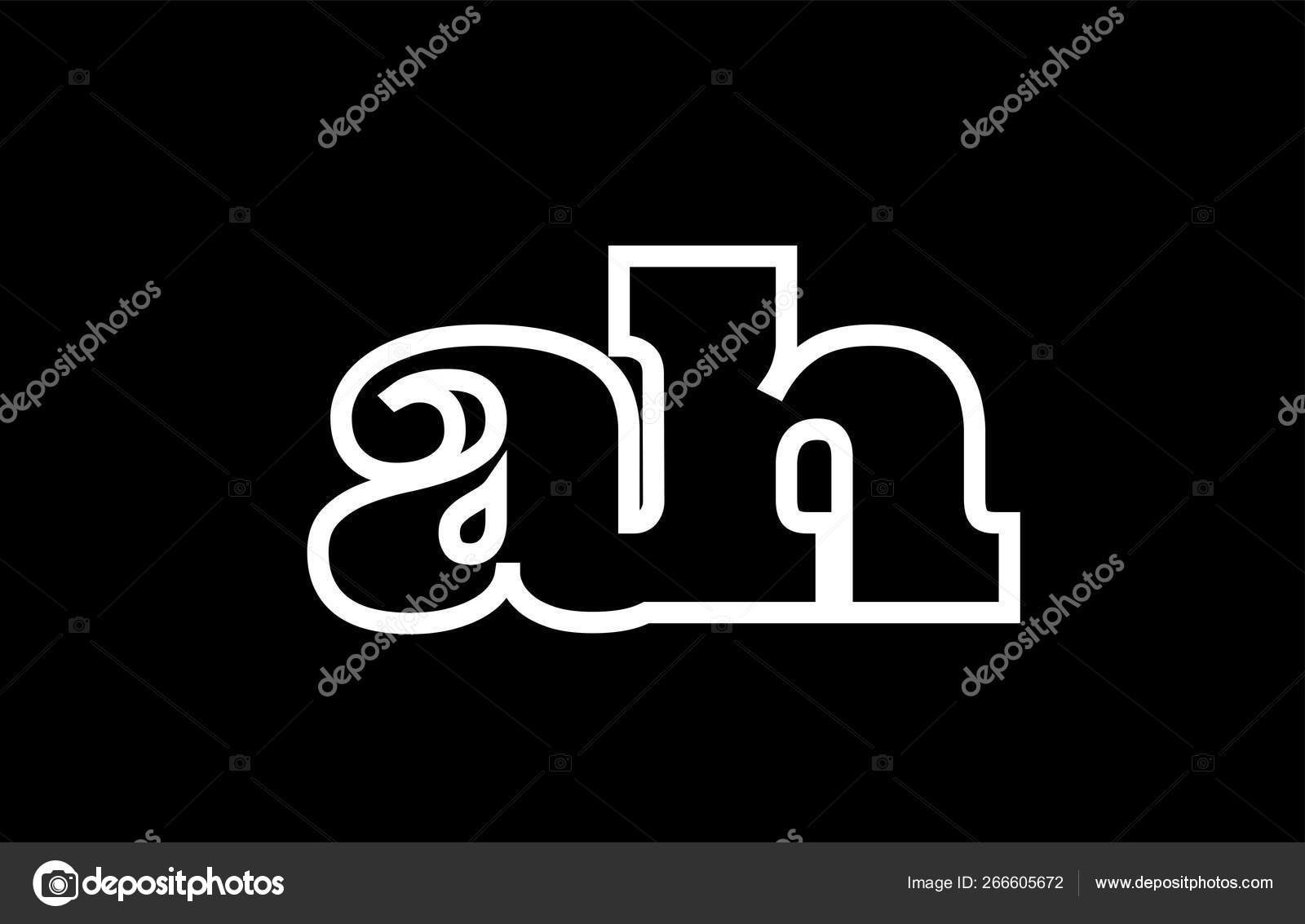 Connected ah a h black and white alphabet letter combination