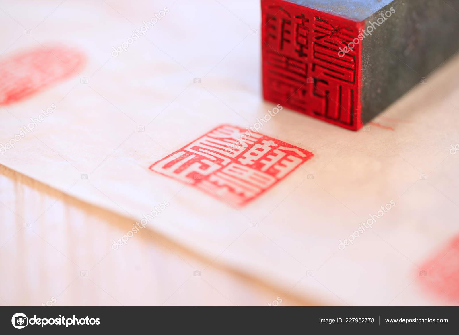 Sello Piedra China Impresión Corte Foto De Stock