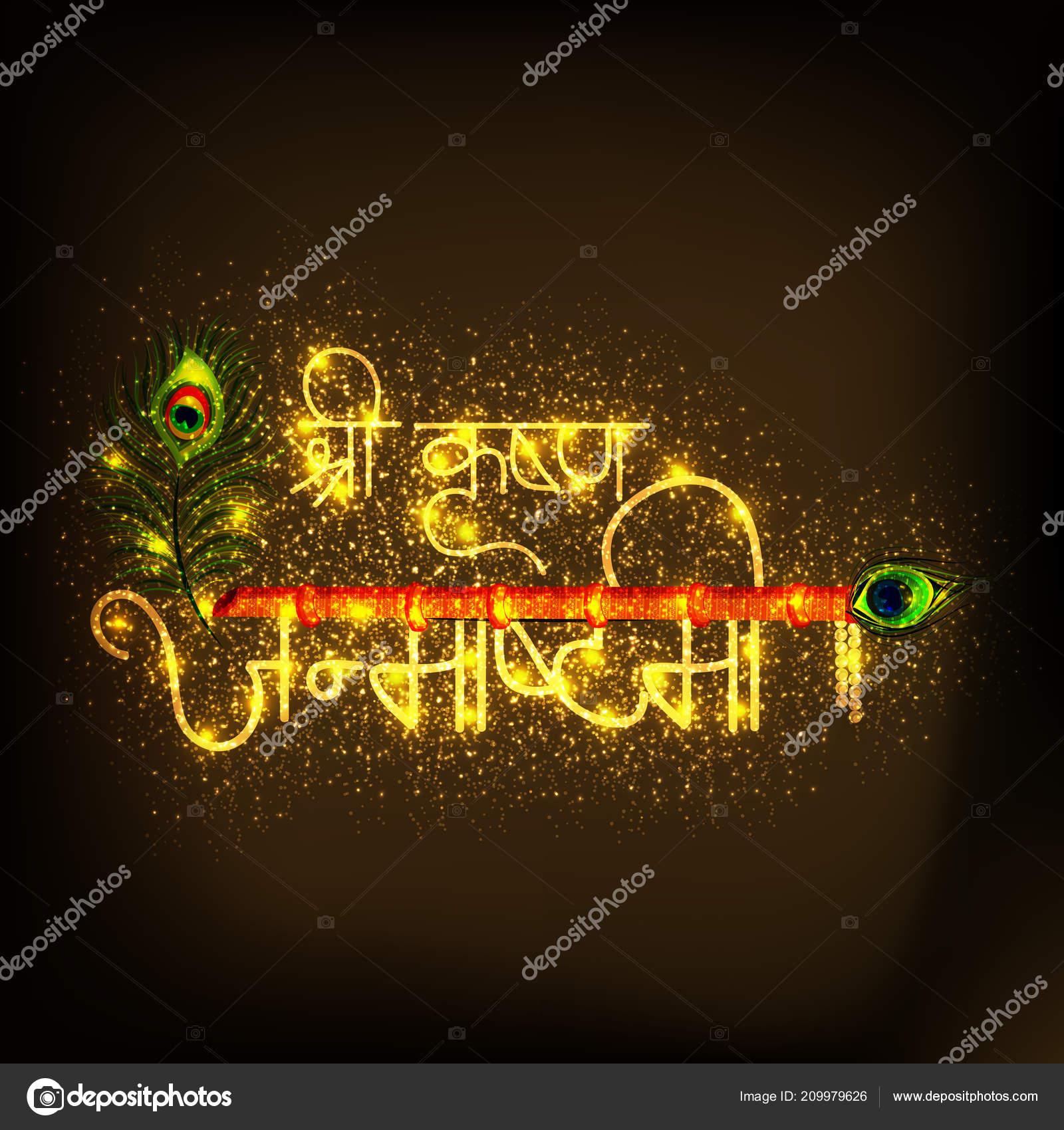 Vector Illustration Background Happy Janmashtami Indian