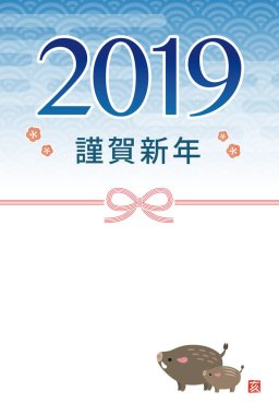 New Year greeting card with cute wild boars for year 2019 / translation of Japanese