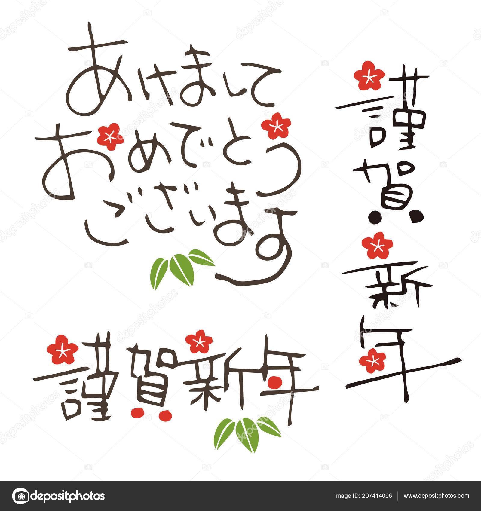 New Year Greeting Japanese Words Translation Japanese Happy New Year