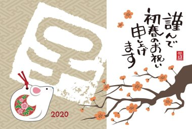 New Year card with blush calligraphy, rat mouse doll and plum bl