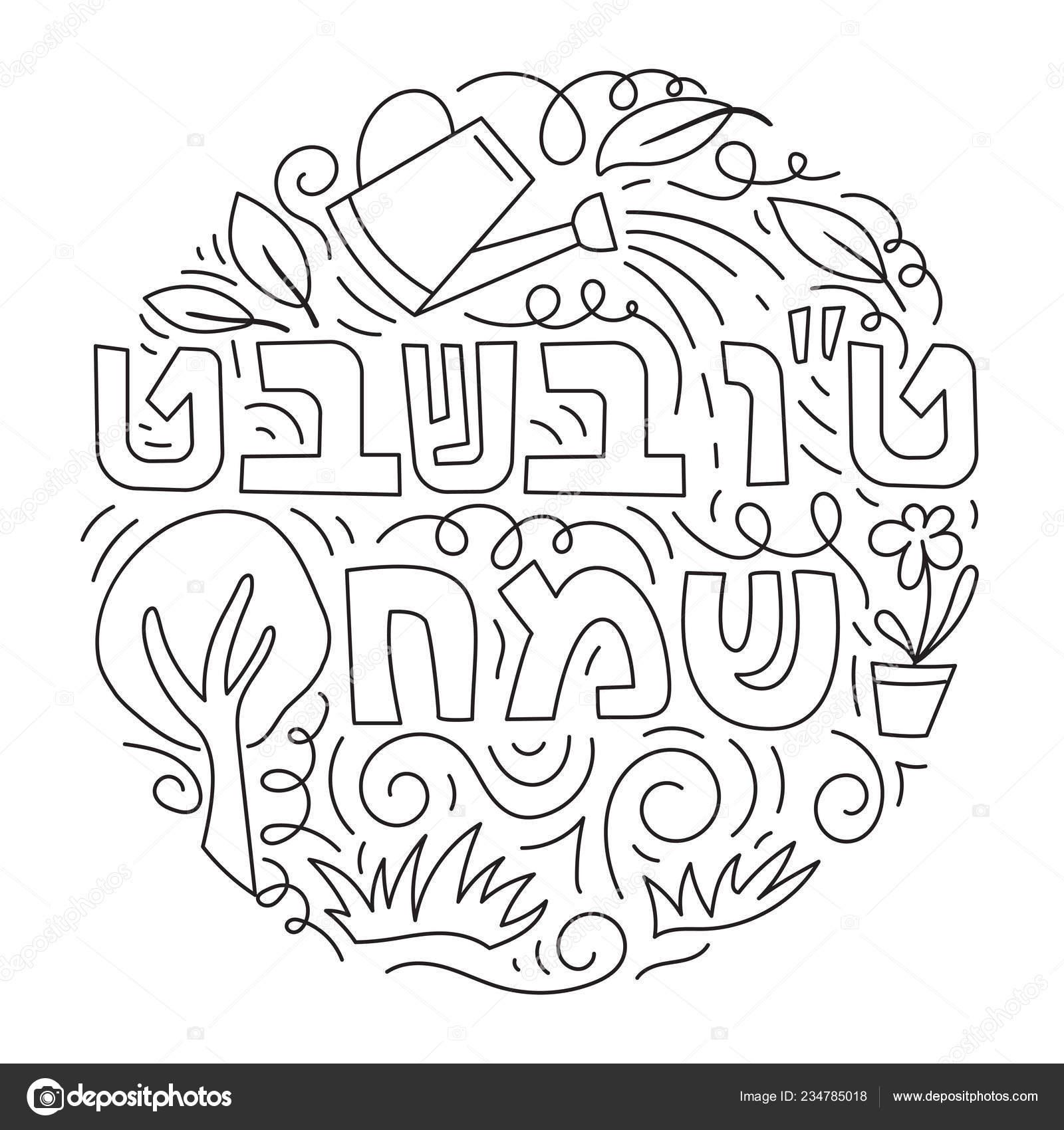 Tu Bishvat Coloring Page Stock Vector C Elinorka 234785018