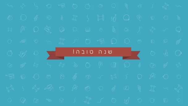 Ros hásáná holiday flat design animáció háttér a hagyományos szerkezeti ikon szimbólumokkal szöveget héber Shana Tova jelentése van egy jó év. az alfa-csatornát hurok.
