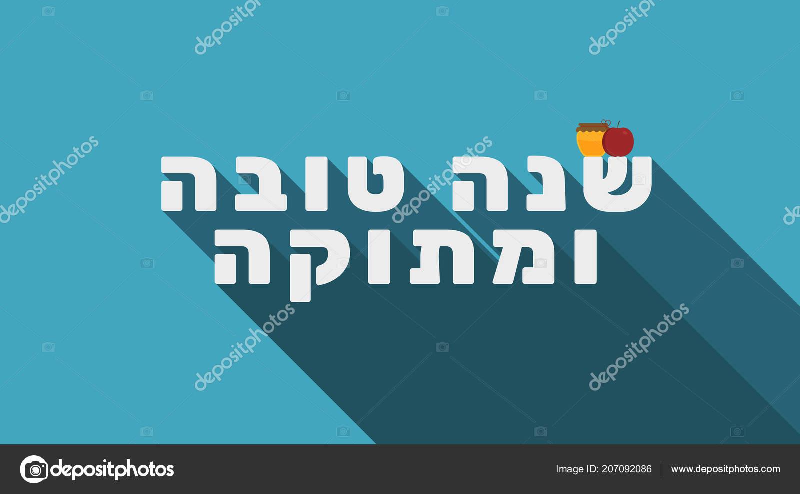 Rosh Hashanah Holiday Greeting Red Apple Honey Jar Icons Hebrew