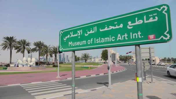 street view of Museum of Islamic Art of Doha