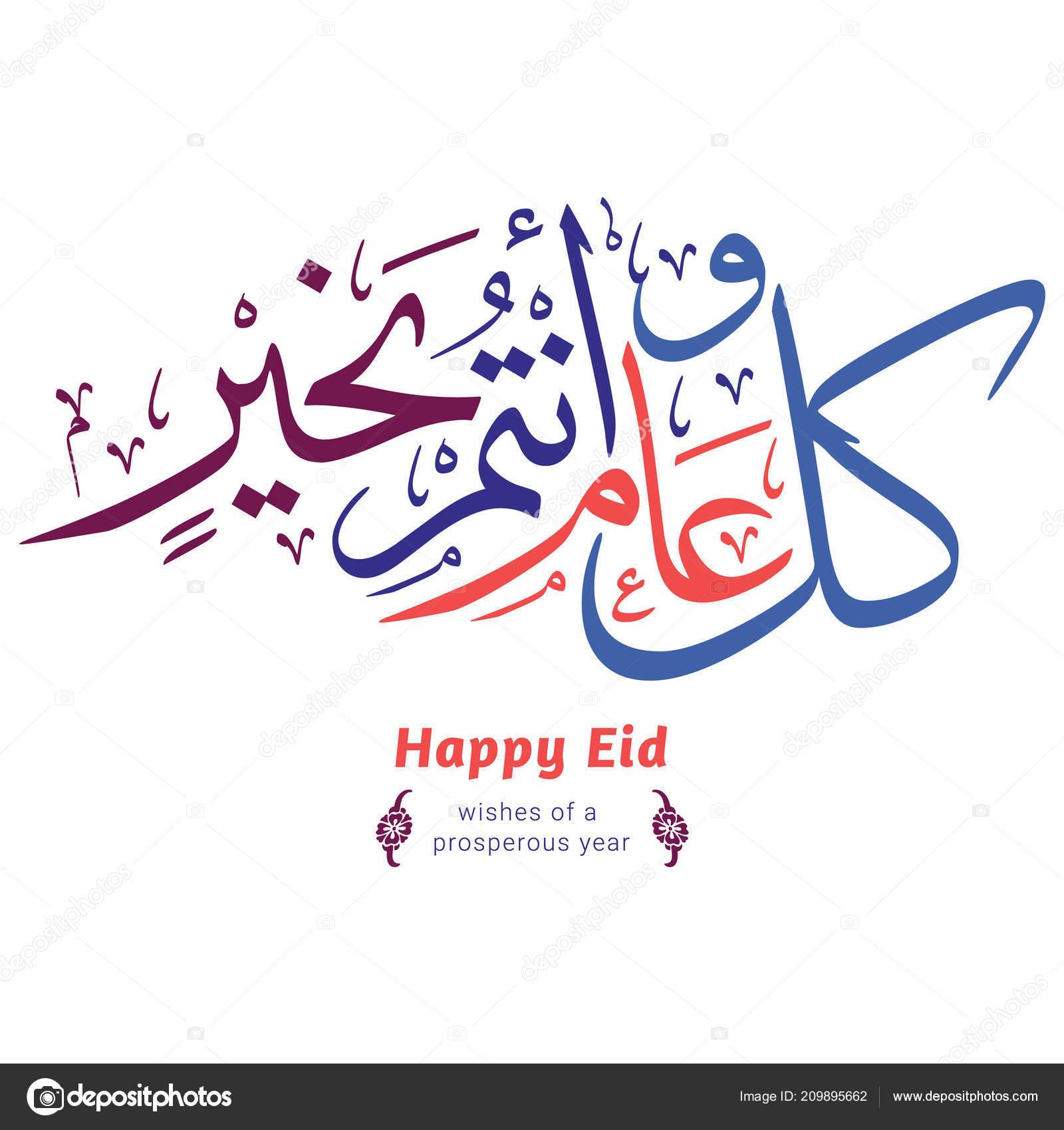 Wishes Prosperous Year Arabic Calligraphy Translation Wishes ...